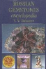 Russian gemstones encyklopedia